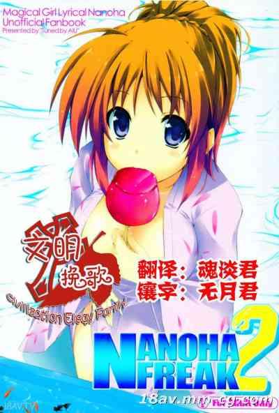 [CE家族社](C80) [Tuned by AIU (藍兎)] NANOHA FREAK 2 (魔法少女リリカルなのは)