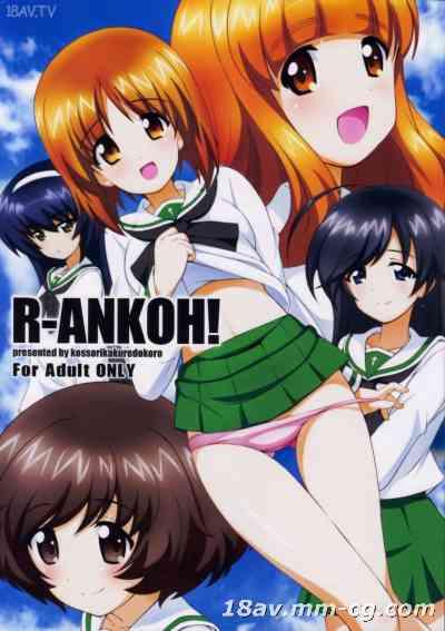 [CE汉化组](COMIC1☆7) [こっそり隠れ処 (あいらんど)] R-ANKOH! (ガールズ&パンツァー)
