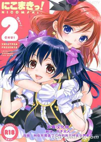 【无毒汉化组】(C84) [Sweet Pea & COCOA BREAK (Ooshima Tomo)] Nico Maki! 2 (Love Live!)