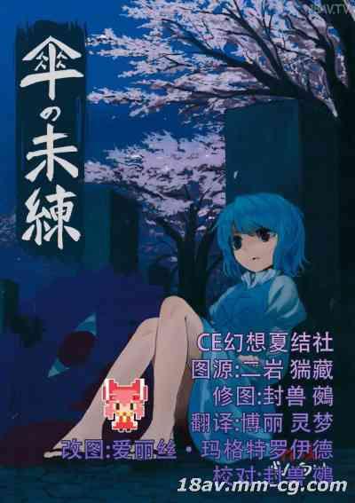 (C86)【CE幻想夏結社】[砂亭 (s73d)] 傘の未練 (東方Project)