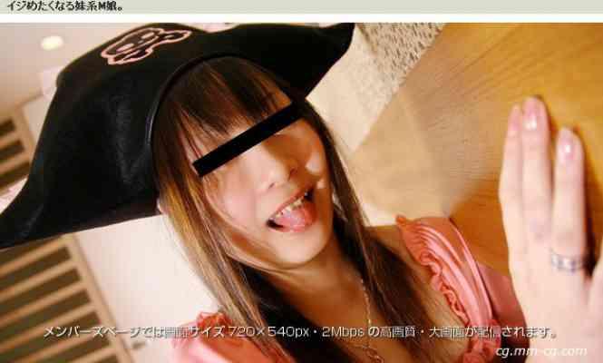 1000giri 2008-03-21 Ichigo