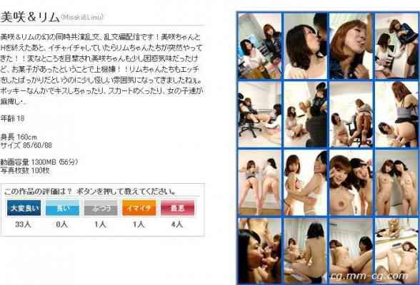 1000giri 2010-05-28 Misaki & Limu