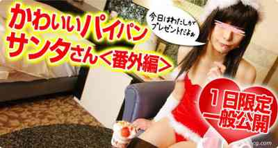 1000giri 2011-12-26 かわいいサンタさん 番外編 カリン