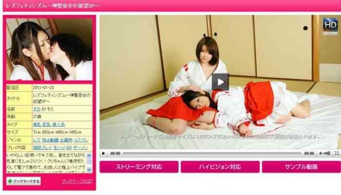 1000giri 2012-01-23 Chika & Tomomi レズフェティシズム~神聖巫女の欲望3P~チカ &トモミ