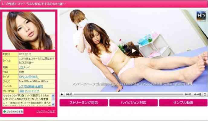 1000giri 2012-02-01 Risa & Rei レズ性感エステ~うぶな反応をするのは18歳~リサ &レイ