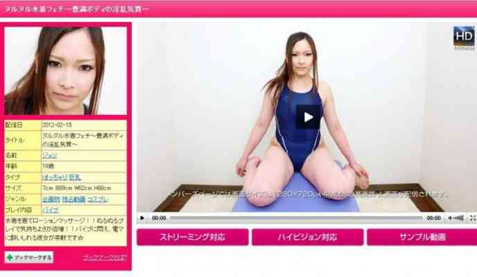 1000giri 2012-02-15 Juri ヌルヌル水着フェチ~豊満ボディの淫乱気質~ジュリ