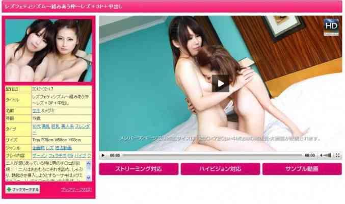 1000giri 2012-02-17 Saki & Megumi レズフェティシズム~絡みあう仲~レズ+3P+中出し