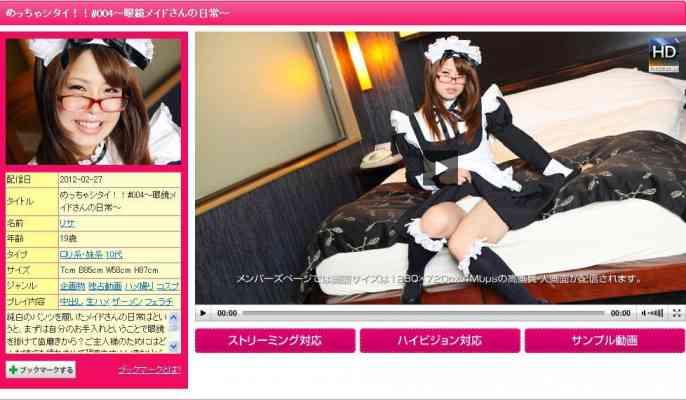 1000giri 2012-02-27 Risa めっちゃシタイ!!#004~眼鏡メイドさんの日常