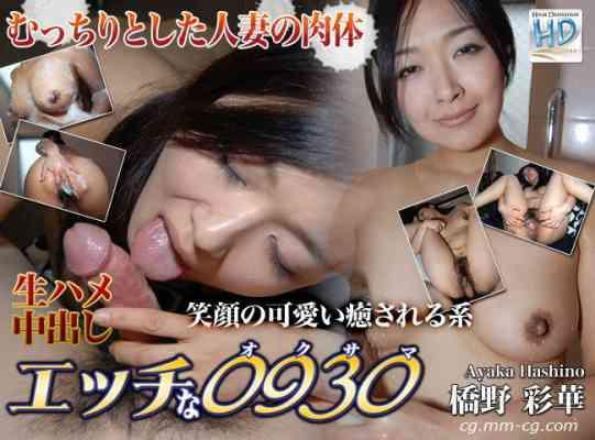 H0930 ori830 Ayaka Hashino 橋野 彩華