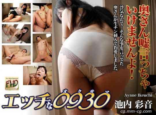 H0930 ori863 Ayane Ikeuchi 池内 彩音