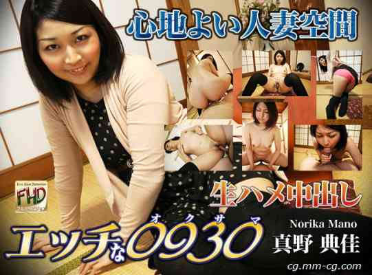 H0930 ori906 Norika Mano 真野 典佳