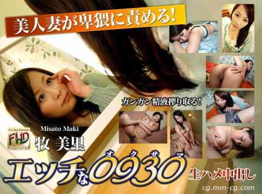 H0930 pla0051 Misato Maki 牧 美里