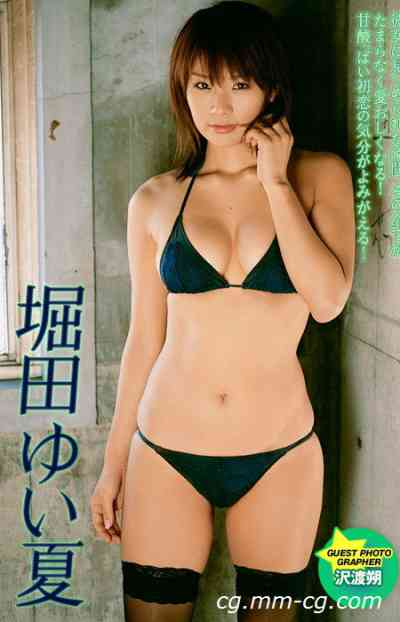image.tv 2007.02.09 - Yuika Hotta 堀田ゆい夏 - Beginning of Love