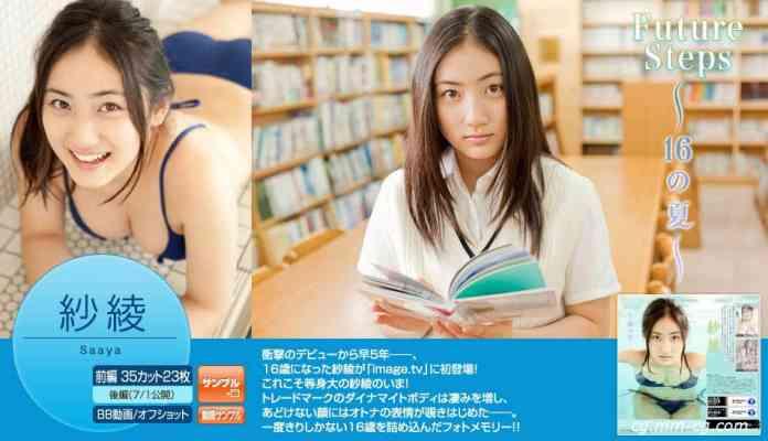 image.tv 2010.06.01 - Saaya Arie 紗綾 - Future Steps ~16の夏~ 前編