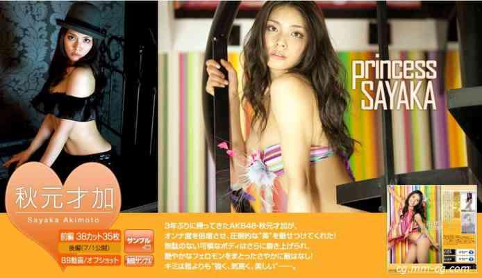 image.tv 2010.06.01 - Sayaka Akimoto 秋元才加 - Princess Sayaka 前編