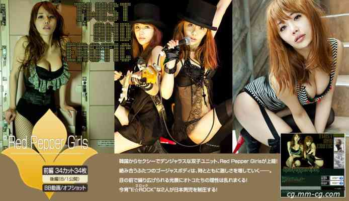image.tv 2010.07 - Red Pepper Girls - TWIST AND EROTIC 前編