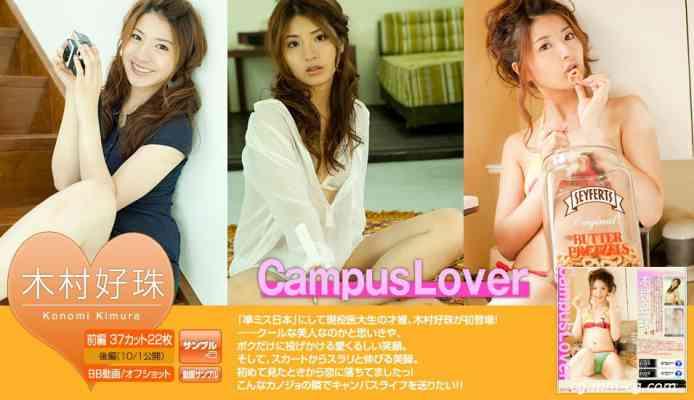 image.tv 2010.09 - 木村好珠 Konomi Kimura - Campus Lover