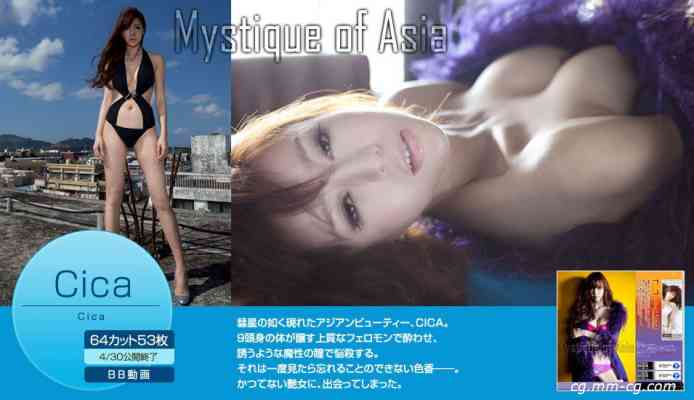 image.tv 2011.03 - Cica - Mystique of Asia