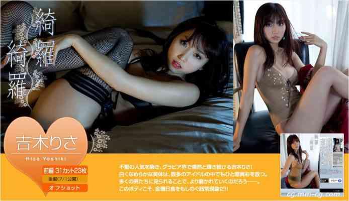 image.tv 2012.06 - 吉木りさ 綺罗綺罗 前篇