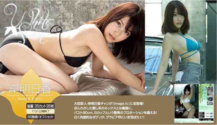 image.tv 2012.07 - 岸 明日香 -【White Swan】 後篇