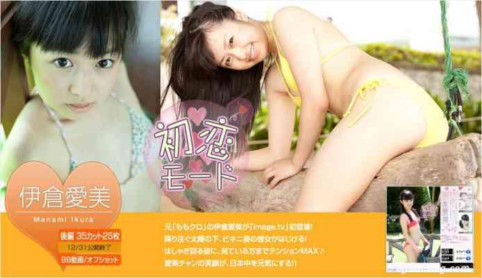 image.tv 2012.12 - 伊倉愛美 Manami Ikura 後篇