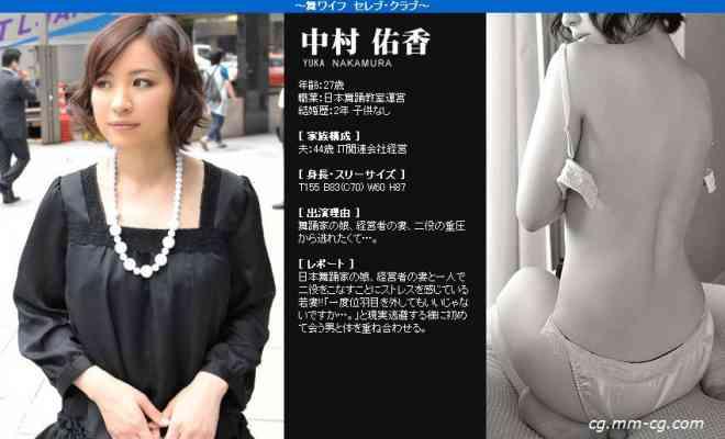 Mywife No.253 中村佑香 Yuka Nakamura