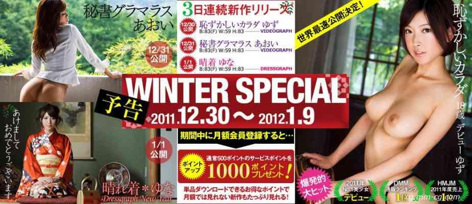 Pornograph MDG No.158 2012.02.10  YUNA 晴れ着