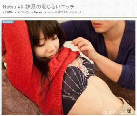S-Cute 251 Natsu #5 妹系の恥じらいエッチ