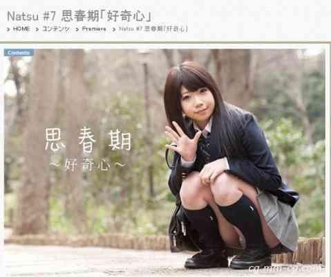 S-Cute 251 Natsu #7 思春期「好奇心」