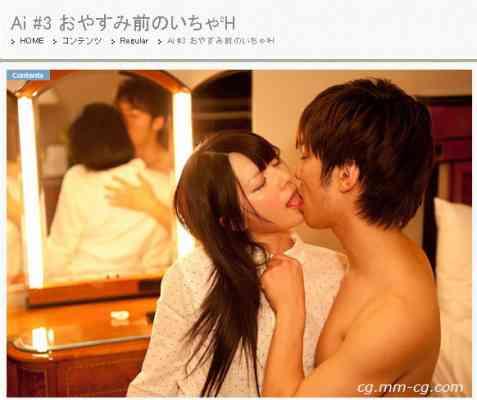 S-Cute 264 Ai #3 おやすみ前のいちゃ2H