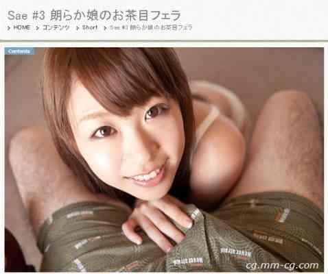 S-Cute 265 Sae #3 朗らか娘のお茶目フェラ