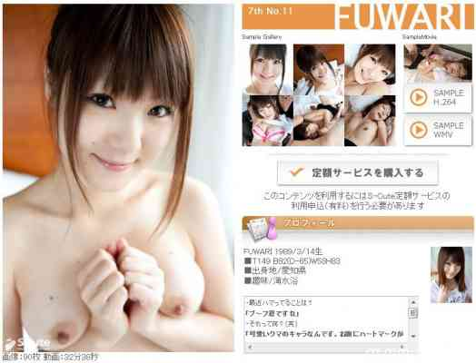 S-Cute _7th_No.11FUWARI