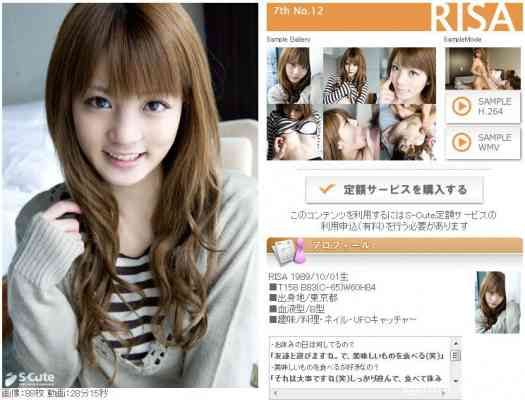 S-Cute _7th_No.12RISA