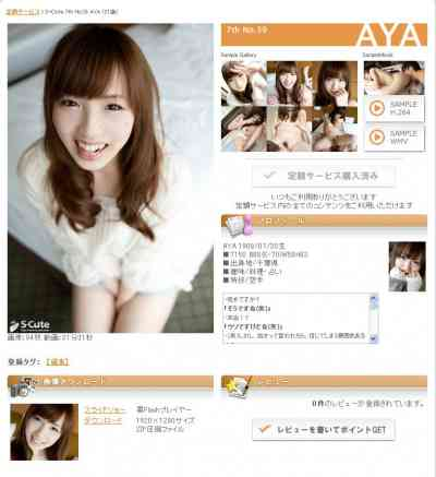 S-Cute _7th_No.39AYA