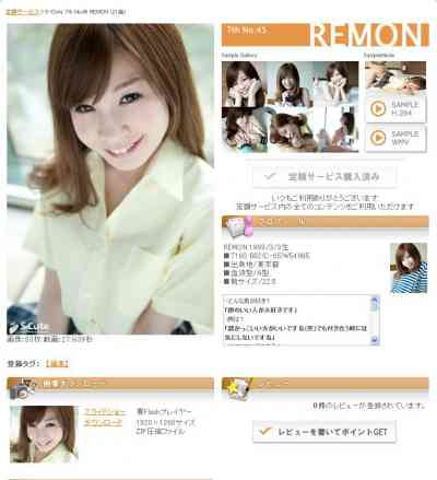 S-Cute _7th_No.45REMON