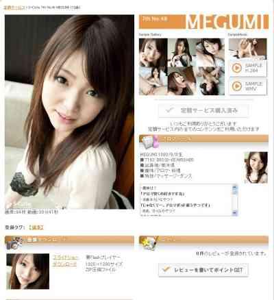 S-Cute _7th_No.48MEGUMI