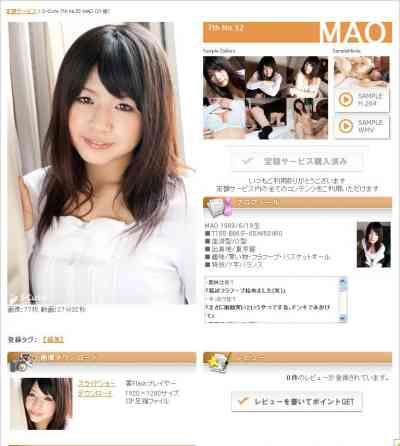 S-Cute _7th_No.52MAO