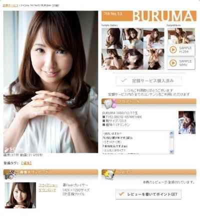 S-Cute _7th_No.53BURUMA
