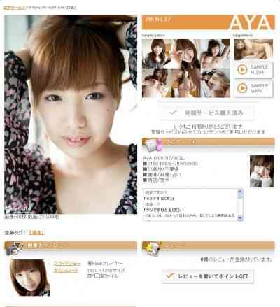 S-Cute _7th_No.57AYA_INAMI