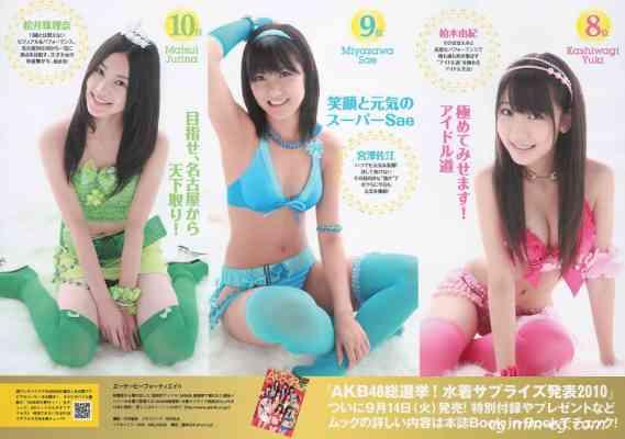 Weekly Playboy 2010 No.39 AKB48 次原かな 原幹恵 三原勇希 倉科カナ 他