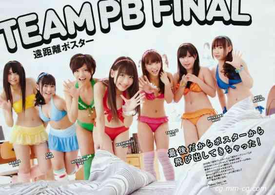 Weekly Playboy 2011 No.21 渡辺麻友 鈴木ふみ奈 石原さとみ 橋本愛 MariEri