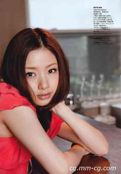 Weekly Playboy 2011 No.42 上戸彩 松井玲奈 佐山彩香 とっきー 吉木りさ 仲村みう