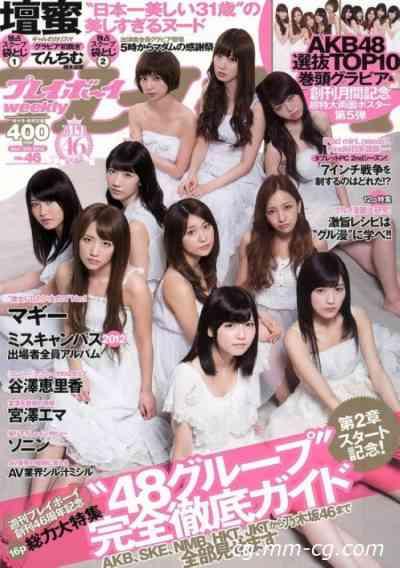 Weekly Playboy 2012 No.46 AKB48 谷澤恵里香 宮澤エマ マギー 壇密
