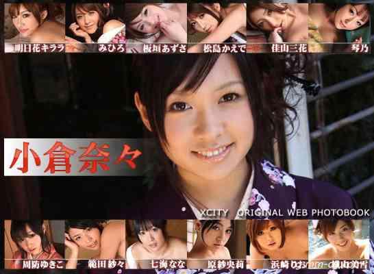 X-City KIMONO  021 Ogura Nana 小倉奈々