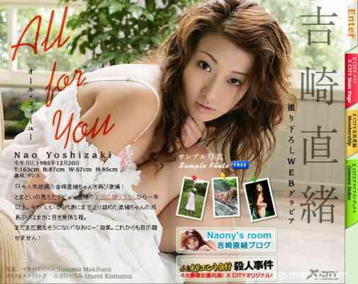 X-City 039 Nao Yoshizaki (吉崎直緒)