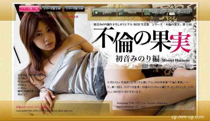 X-City 087 Miyu Hoshino (ほしのみゆ)