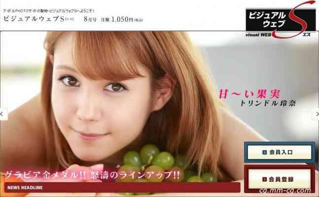 YS Web Vol.511 Reina Triendl トリンドル玲奈 甘~ぃ果実