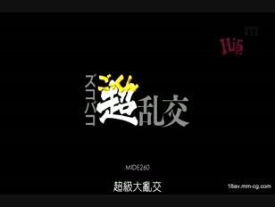 MIDE-260-[中文]噗滋噗滋超亂交 蕾
