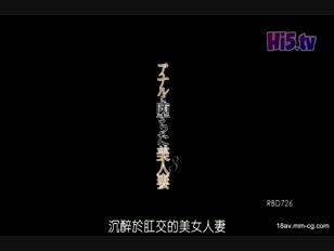 RBD-726-[中文]墮落於肛交快感的美女人妻3 水原紗奈