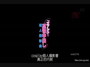 MIAD-795-[中文]cosplay內射個人攝影會 倉多真央